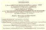 ΠΡΟΣΚΛΗΣΗ ΓΙΑ ΠΑΡΟΥΣΙΑΣΗ ΒΙΒΛΙΟΥ 11_2_2012