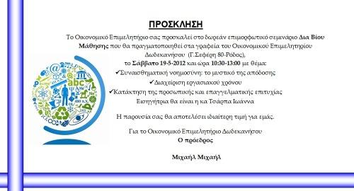 Prosklisi_diaviou_19-5-2012