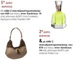 Κατάλογος 14 από σήμερα έως 14/10 http://my.oriflame.gr/Manos