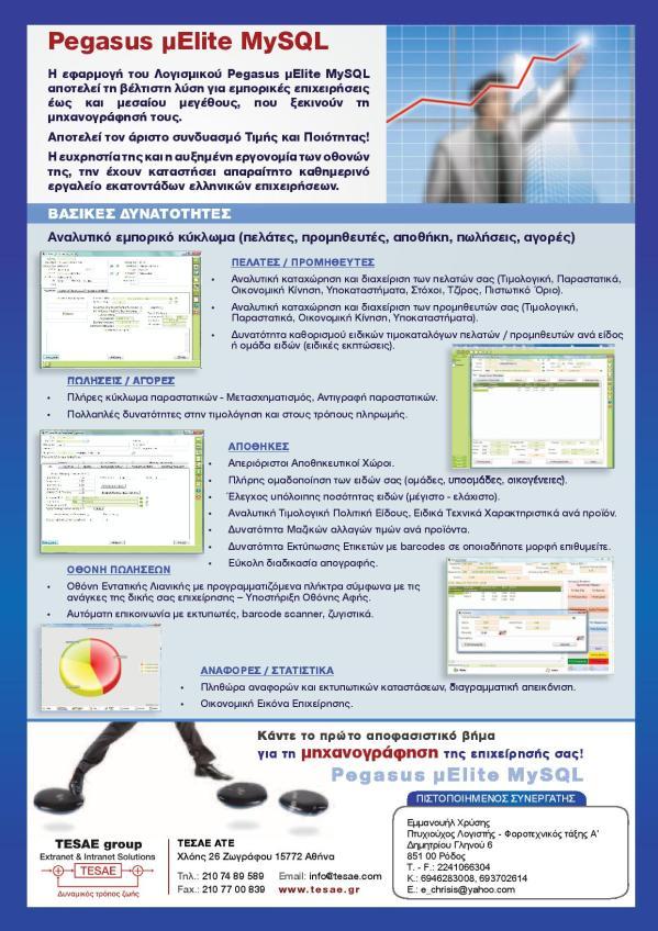 Pegasus μElite (MySQL)