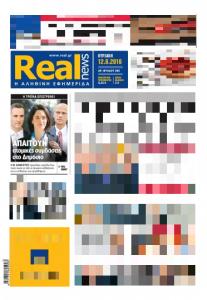 Realnews_120615