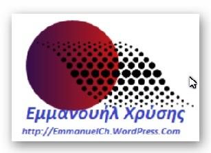 Λογότυπο Χρύση Εμμ.