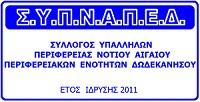 ΣΥΠΝΑΠΕΔ