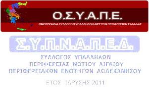 ΟΣΥΑΠΕ_ΣΥΠΝΑΠΕΔ